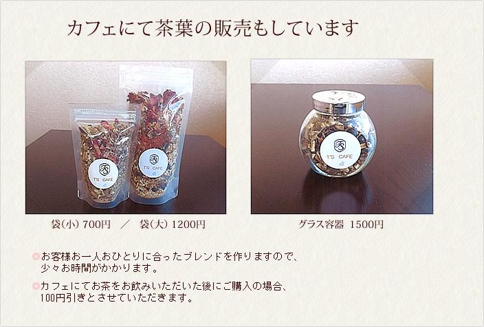 茶葉の販売