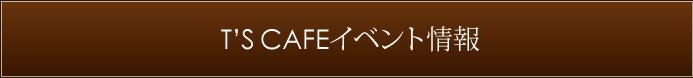 TS CAFEイベント情報